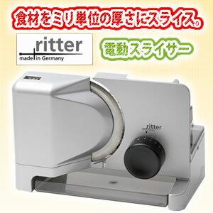 【送料無料】Ritter(リッター)社 電動スライサー【楽天最安値に挑戦】【after0608】