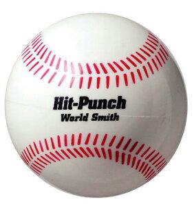 重打撃ボールHit-Punch(ヒットパンチ)300g×6個セット BX77-01【楽天最安値に挑戦】