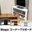 【送料無料】【代引き不可】Wega コーナーTVボード FB-412【楽天最安値に挑戦】