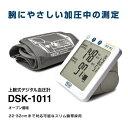 日本精密測器 上腕式デジタル血圧計 DSK-1011【楽天最安値に挑戦】