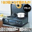 【送料無料】ガスコンロカバー HK-102