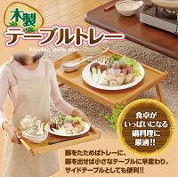 【送料無料】木製テーブルトレーA-04