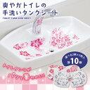 【送料無料】【代引不可】爽やかトイレの手洗いタンクシート 10枚入