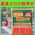 【送料無料】草枯れちゃん 5kg【楽天最安値に挑戦】