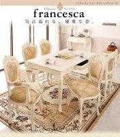 【送料無料】【】アンティーク調クラシック家具シリーズ【francesca】フランチェスカ:ダイニングテーブル(W135)ホワイト【最安値に挑戦】