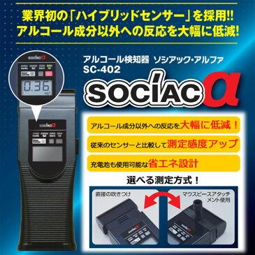 【送料無料】アルコール検知器 ソシアック アルファ SC-402【楽天最安値に挑戦】