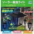 2WAYライト ソーラー殺虫ライト WJ-750