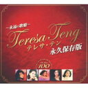 珠玉の名曲!テレサ・テン THE BEST100 JAKS-001(CD5枚)