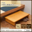 【同梱・代引き不可】ines(アイネス) 木製玄関踏み台60 NK-635