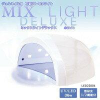 ビューティーワールド ジェルネイル用 万能UV・LEDライト MIX LIGHT DELUXE ミックスライトデラックス  ホワイトLED22001 1つのライトで2つの機能!!UV・LEDどちらにも使える万能ライト!!