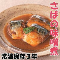 【同梱代引き不可】LL煮物 さばの味噌煮 120g 10個セット