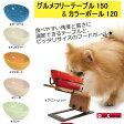 ペット用品 グルメフリーテーブル150+カラーボール120