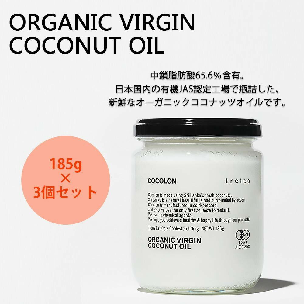 【同梱代引き不可】COCOLON ココロン オーガニック・バージン・ココナッツオイル 185g 3個セット