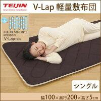 【同梱・代引き不可】テイジンV-Lap軽量敷布団シングル