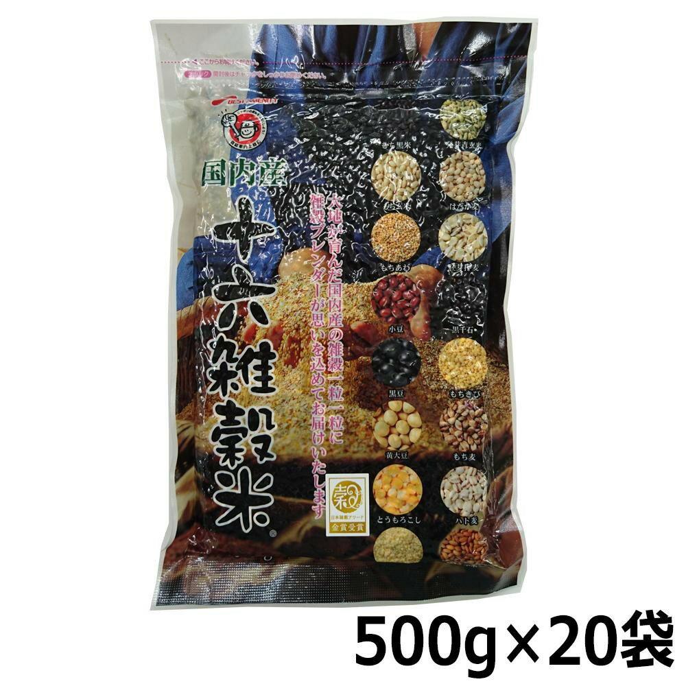 【同梱代引き不可】国内産 十六雑穀米 黒千石入り 500g 20袋セット Z01-006:BKワールド