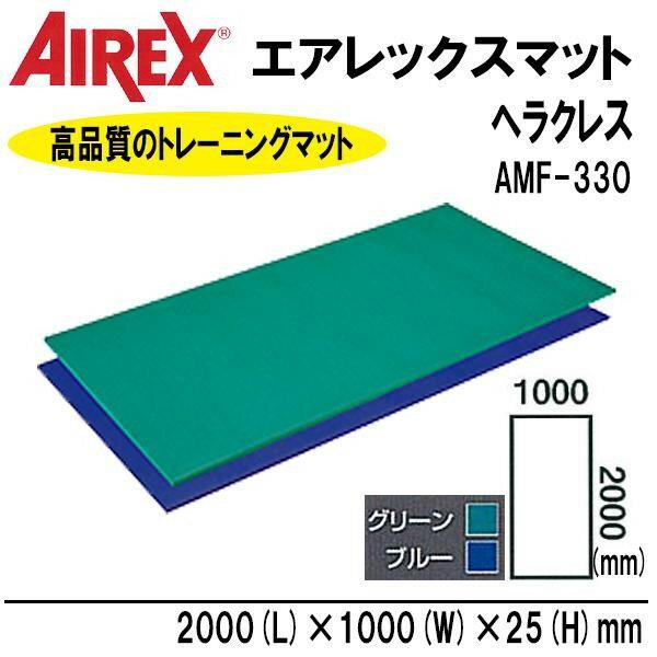 【同梱代引き不可】AIREX(R) エアレックス マット リハビリ・トレーニングマット(波形パターン) ヘラクレス