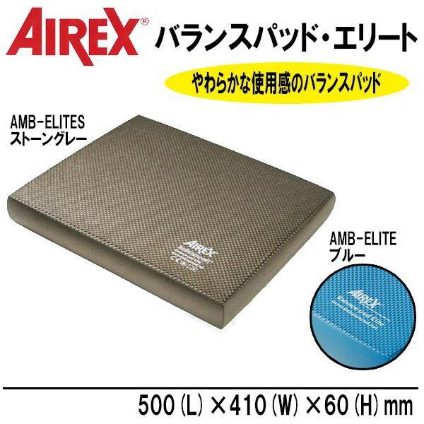 【同梱代引き不可】AIREX(R) エアレックス バランスパッドエリート