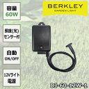 BERKLEY バークレー LEDガーデンライト 60W照度センサー付電源トランス DJ-60-12W-1