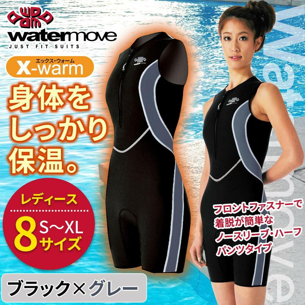 watermoveウォータームーブ保温水着あったか水着レディース女性用ショートウォーマーブラック×グレーWMS-34230S