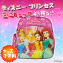 Disney ディズニー プリンセス ミニリュック(4人横並び) 海外輸入品 キッズ 子供用 FO-A08430