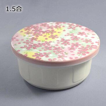 有田焼 平蓋おしゃれおひつ 1.5合 吉野桜