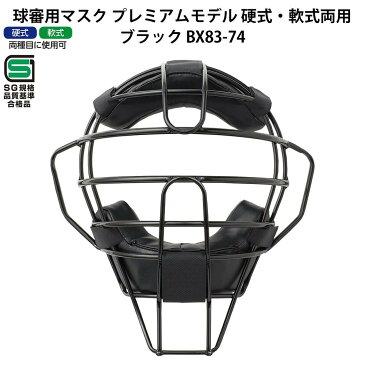 球審用マスク プレミアムモデル 硬式・軟式両用 ブラック BX83-74