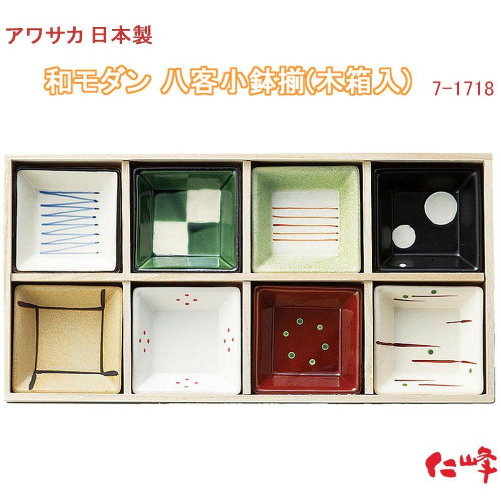アワサカ 日本製 和モダン 八客小鉢揃(木箱入) 7-1718
