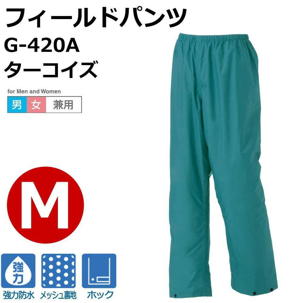 スミクラ フィールドパンツ G-420Aターコイズ M