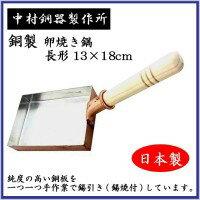 中村銅器製作所 銅製 卵焼き鍋 長形13×18cm