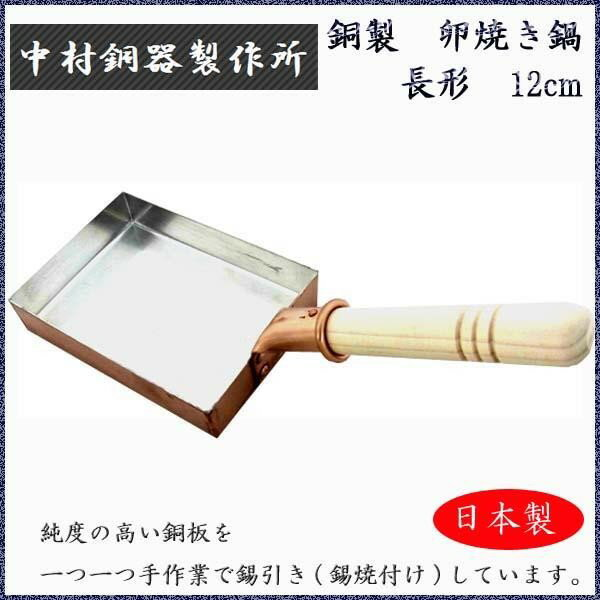 中村銅器製作所 銅製 卵焼き鍋 長形 12cm