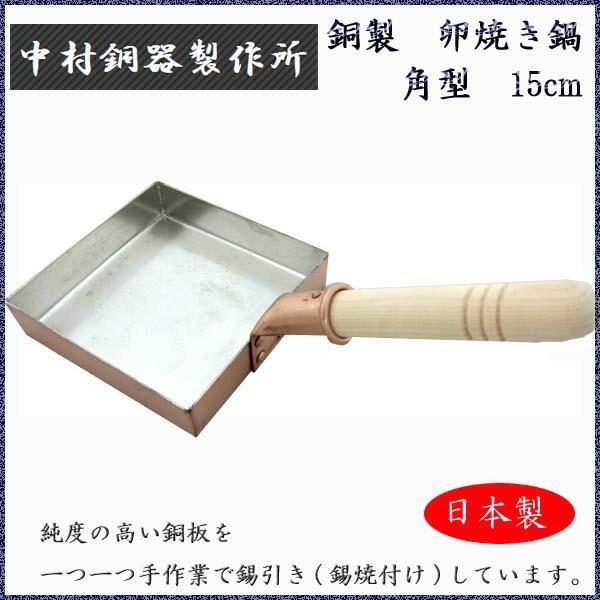 中村銅器製作所 銅製 卵焼き鍋 角型 15cm