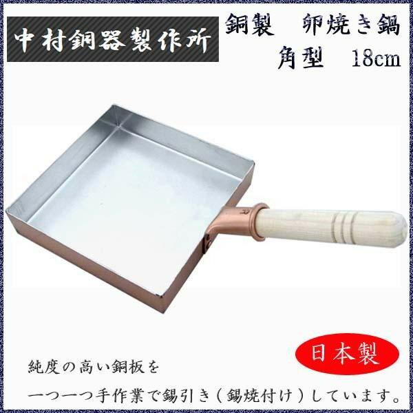 中村銅器製作所 銅製 卵焼き鍋 角型 18cm