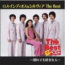 CD ロス・インディオス&シルヴィア The Best 〜別れても好きな人〜 EJS-6174