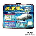 ユニカー工業 透湿性スーパーユニテックスボディーカバー WA 乗用車 WA用(全長4.71〜5.01m) BV-601