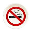 ラウンド アシュトレイ(灰皿) 禁煙 AR-1457-6