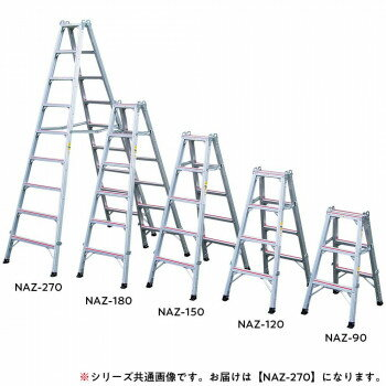 【同梱代引き不可】 専用脚立 NAZ-270