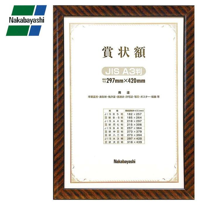 ナカバヤシ 木製賞状額 金ラック A3(JIS規格) フ-KW-109J-H