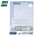 ナカバヤシ コピー&プリンタ用紙 カラータイプ A3サイズ 100枚 ブルー HCP-3101-B