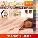 【単品】毛布 キング ローズピンク 20色から選べるマイクロファイバー毛布・パッド 毛布単品