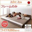 連結ベッド ワイドキング260【JointJoy】【フレームのみ】ブラック 親子で寝られる棚・照明付き連結ベッド【JointJoy】ジョイント・ジョイ【代引不可】