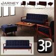 ソファー 3人掛け 木肘レトロソファ【JARNEY】ジャーニー