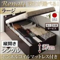 【組立設置費込】収納ベッドシングル・ラージ【縦開き】【Renati】【ボンネルコイルマットレス付】ホワイト国産跳ね上げ収納ベッド【Renati】レナーチ【】