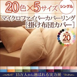 【布団別売】掛け布団カバー シングル モカブラウン 20色から選べるマイクロファイバーカバーリング 掛布団カバー