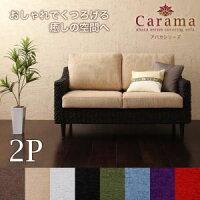 ソファー2人掛け【Carama】フレームカラー:ブラウンクッションカラー:グリーンアバカシリーズ【Carama】カラマソファ【】