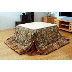 国内プリント 省スペースこたつ薄掛け布団単品 ブラウン 190×190cm 正方形