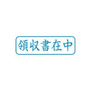 (業務用5セット) シヤチハタ Xスタンパー/ビジネス用スタンプ 【領収書在中/横】 藍 XBN-016H3