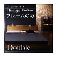 フロアベッドダブル【Deeger】【フレームのみ】フレームカラー:ブラウン棚・コンセント付きフロアベッド【Deeger】ディージャー