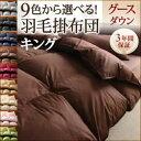 【単品】掛け布団 キング モスグリーン 9色から選べる!羽毛布団 グー...