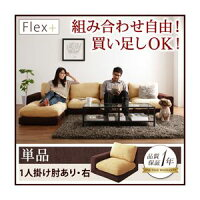 ソファー1人掛け【Flex+】ベージュ×ブラウンカバーリングモジュールローソファ【Flex+】フレックスプラス右肘付き