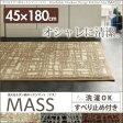 キッチンマット 45×180cm【MASS】アイボリー 洗えるモダン柄キッチンマット【MASS】マス【代引不可】